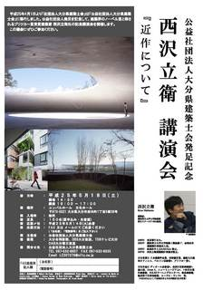 西沢立衛講演会 (2).jpg